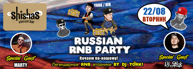 ВТОРНИК: RUSSIAN RnB PARTY в Shishas Sferum Bar и Shishas Karaoke Bar! Легендарные RnB Вторники by DJ YORK! ГОСТИ НОЧИ: DJ MARTY & DJ STICK!