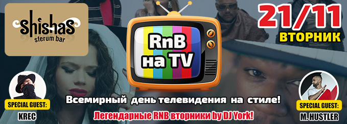 ВТОРНИК:  RnB на TV в Shishas Sferum Bar и Shishas Karaoke Bar! Легендарные RnB Вторники by DJ YORK! ГОСТИ НОЧИ: DJ KREC & DJ M.HUSTLER!