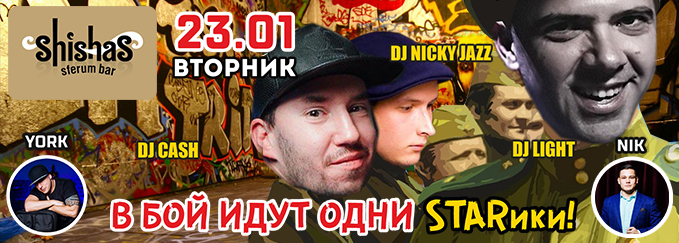 ВТОРНИК: В бой идут одни STARики в Shishas Sferum Bar и Shishas Karaoke Bar! Легендарные RnB Вторники by DJ YORK!  ГОСТИ НОЧИ: DJ CASH & DJ LIGHT!