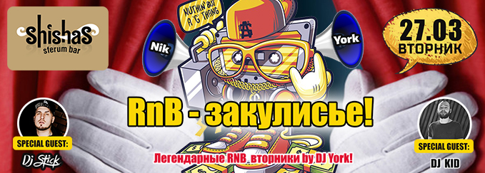 ВТОРНИК: RnB - закулисье в Shishas Sferum Bar и Shishas Karaoke Bar! Легендарные RnB Вторники by DJ YORK! ГОСТИ НОЧИ: DJ STICK & DJ KID!