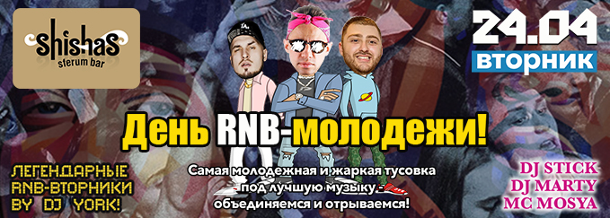ВТОРНИК: День RnB - молодежи в Shishas Sferum Bar и Shishas Karaoke Bar! Легендарные RnB Вторники by DJ YORK! ГОСТИ НОЧИ: DJ STICK / DJ MARTY / MC MOSYA!