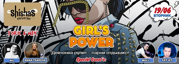 ВТОРНИК: GIRL'S POWER в Shishas Sferum Bar и Shishas Karaoke Bar! Легендарные RnB Вторники by DJ YORK!  ГОСТИ НОЧИ: NIL \ ANNA TSAREVA \ MELL \ SKY JET!