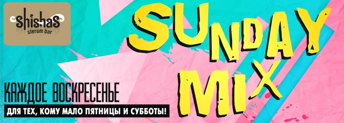 ВОСКРЕСЕНЬЕ: Sunday Mix в Shishas Sferum Bar и Shishas Karaoke Bar!