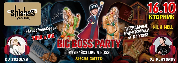 ВТОРНИК: BIG BOSS PARTY в Shishas Sferum Bar и Shishas Karaoke Bar! Легендарные RnB Вторники by DJ YORK!