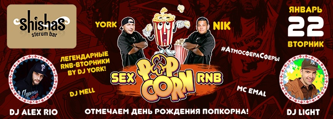 ВТОРНИК: SEX POP CORN RnB в Shishas Sferum Bar и Shishas Karaoke Bar! Легендарные RnB Вторники by DJ YORK!