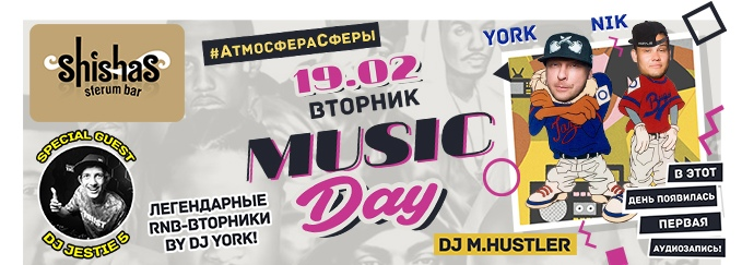 ВТОРНИК: MUSIC DAY в Shishas Sferum Bar и Shishas Karaoke Bar! Легендарные RnB Вторники by DJ YORK!