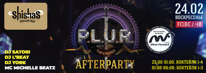ВОСКРЕСЕНЬЕ: Afterparty P.L.U.R. BATTLE 2019: THE CYPHER в Shishas Sferum Bar!