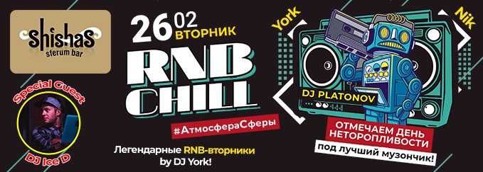 ВТОРНИК: RNB CHILL в Shishas Sferum Bar и Shishas Karaoke Bar! Легендарные RnB Вторники by DJ YORK!