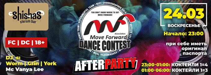 ВОСКРЕСЕНЬЕ: Afterparty MOVE FORWARD DANCE CONTEST в Shishas Sferum Bar!