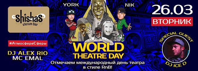ВТОРНИК: WORLD THEATRE DAY в Shishas Sferum Bar и Shishas Karaoke Bar! Легендарные RnB Вторники by DJ YORK!
