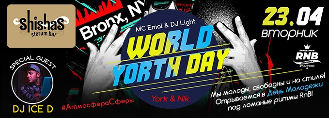 ВТОРНИК: WORLD YORTH DAY в Shishas Sferum Bar и Shishas Karaoke Bar! Легендарные RnB Вторники by DJ YORK!