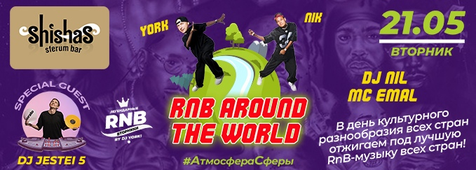 ВТОРНИК: RnB AROUND THE WORLD в Shishas Sferum Bar и Shishas Karaoke Bar! Легендарные RnB Вторники by DJ YORK!