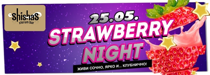 СУББОТА: Strawberry night в Shishas Sferum Bar! Живи сочно, ярко и … клубнично!