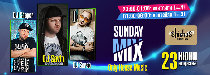 ВОСКРЕСЕНЬЕ: Sunday Mix! Only house music в Shishas Sferum Bar и Shishas Karaoke Bar!
