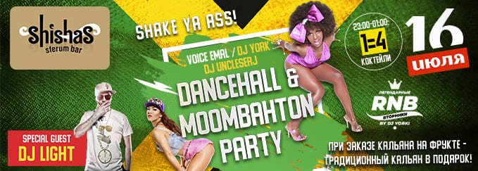 ВТОРНИК: DANCEHALL & MOOMBAHTON PARTY в Shishas Sferum Bar и Shishas Karaoke Bar! Легендарные RnB Вторники by DJ YORK!