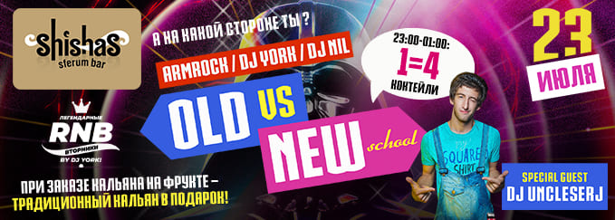 ВТОРНИК: OLD vs NEW SCHOOL в Shishas Sferum Bar и Shishas Karaoke Bar! Легендарные RnB Вторники by DJ YORK!