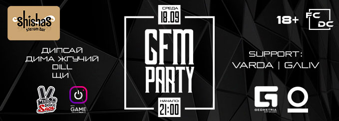 СРЕДА: GFM PARTY в Shishas Sferum Bar на Новом Арбате!