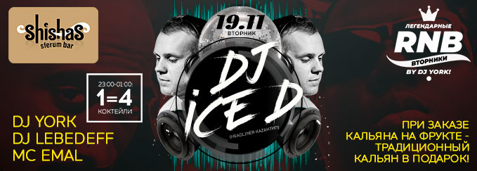 ВТОРНИК: DJ ICE D в Shishas Sferum Bar и Shishas Karaoke Bar! Легендарные RnB Вторники by DJ YORK!