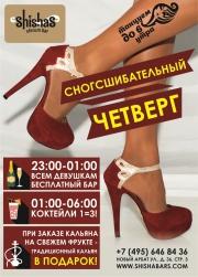 ЧЕТВЕРГ: СНОГСШИБАТЕЛЬНЫЙ ЧЕТВЕРГ в Shishas Sferum Bar! ВСЕМ ДЕВУШКАМ - БЕСПЛАТНЫЙ БАР!