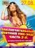 СУББОТА: Заключительный летний уик-энд в Shishas Sferum Bar! Часть 2-я ! Лето - never ends!