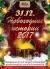 31 ДЕКАБРЯ: Новогодние истории 2017 в Shishas Sferum Bar! Волшебная ночь в Shishas Sferum Bar! Этой ночью все мечты исполнятся!