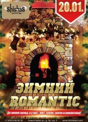 ПЯТНИЦА: Зимний romantic в Shishas Sferum Bar! За окном холод, а у нас - уют, тепло, свечи и романтика!