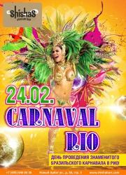 ПЯТНИЦА: CARNAVAL RIO в Shishas Sferum Bar и в Shishas Karaoke Bar! День проведения знаменитого бразильского карнавала в Рио!