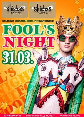 ПЯТНИЦА: Fool's night в Shishas Sferum Bar и Shishas Karaoke Bar! Улыбка жизнь нам продлевает!