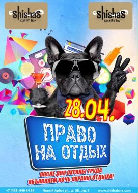 ПЯТНИЦА: Право на отдых в Shishas Sferum Bar и Shishas Karaoke Bar ! После дня охраны труда объявляем ночь охраны отдыха! СТОЛЫ БЕЗ ДЕПОЗИТА!