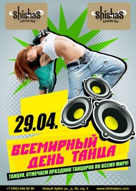 СУББОТА: Всемирный день танца в Shishas Sferum Bar и Shishas Karaoke Bar! Танцуя, отмечаем праздник танцоров по всему миру! СТОЛЫ БЕЗ ДЕПОЗИТА!