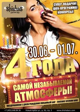 ПЯТНИЦА: 4 года самой незабываемой атмоСФЕРЫ! Поздравляем с Днем Рождения любимый бар – Shishas Sferum Bar! DAY 1