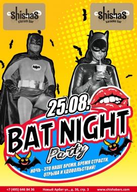 ПЯТНИЦА: Bat Night Party в Shishas Sferum Bar и Shishas Karaoke Bar! Ночь - это наше время, время страсти, отрыва и удовольствий!