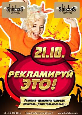 СУББОТА: Рекламируй это в Shishas Sferum Bar и Shishas Karaoke Bar! Реклама - двигатель торговли, алкоголь - двигатель веселья! :)