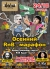 ВТОРНИК: Осенний RnB - марафон  в Shishas Sferum Bar и Shishas Karaoke Bar! Легендарные RnB Вторники by DJ YORK! ГОСТИ НОЧИ: DJ DOC & DJ STICK!