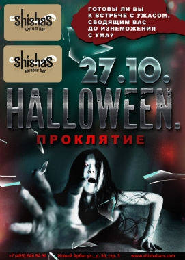 ПЯТНИЦА: HALLOWEEN-2017. Проклятие в Shishas Sferum Bar и Shishas Karaoke Bar! Готовы ли Вы к встрече с ужасом, сводящим Вас до изнеможения с ума?