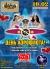 ПОНЕДЕЛЬНИК: День Аэрофлота в Shishas Sferum Bar и Shishas Karaoke Bar! БЕЗЛИМИТНЫЙ COCKTAIL BAR!  ГОСТЬ НОЧИ: AKS!