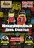 ВТОРНИК: Международный день счастья в Shishas Sferum Bar и Shishas Karaoke Bar на Новом Арбате! Легендарные RnB Вторники by DJ YORK! ГОСТИ НОЧИ: DJ SEVEN & DJ LEON!