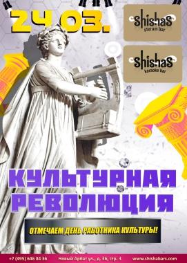СУББОТА: Культурная РЕВОЛЮЦИЯ в Shishas Sferum Bar и Shishas Karaoke Bar! Отмечаем День работника культуры!