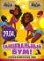 ВОСКРЕСЕНЬЕ: Всемирный день охраны труда в Shishas Sferum Bar и Shishas Karaoke Bar! Поддержим трудящихся изнурительным отдыхом!