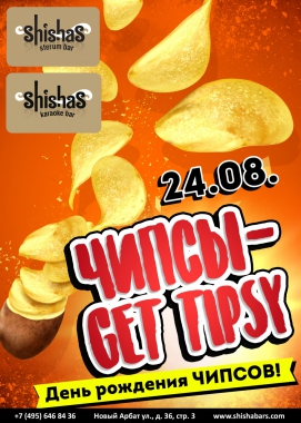 ПЯТНИЦА: ЧИПСЫ - GET TIPSY в Shishas Sferum Bar и Shishas Karaoke Bar! День рождения ЧИПСОВ!