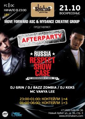 ВОСКРЕСЕНЬЕ: AFTERPARTY фестиваля Russia: RESPECT SHOWCASE в Shishas Sferum Bar и Shishas Karaoke Bar! MOVE FORWARD ASC & MYDANCE CREATIVE GROUP представляют!