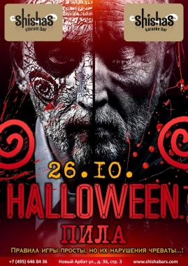 ПЯТНИЦА: Halloween. ПИЛА в Shishas Sferum Bar и Shishas Karaoke Bar! Правила игры просты, но их нарушения чреваты…!