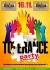 ПЯТНИЦА: The party of tolerance в Shishas Sferum Bar и Shishas Karaoke Bar! Все равно, что мы не похожи, одна музыка у нас под кожей!
