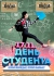 СУББОТА: День студента в Shishas Sferum Bar и Shishas Karaoke Bar! Вечно молодые, вечно пьяные!