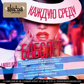СРЕДА: Вечеринка БАБСЛЕТ в Shishas Sferum Bar! Безлимитный бар!