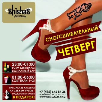 СНОГСШИБАТЕЛЬНЫЙ ЧЕТВЕРГ в SHISHAS Новом Арбате! Бесплатный бар!