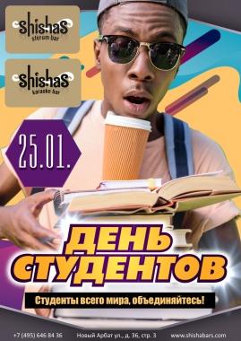 ПЯТНИЦА: День студентов в Shishas Sferum Bar и Shishas Karaoke Bar! Студенты всего мира, объединяйтесь!