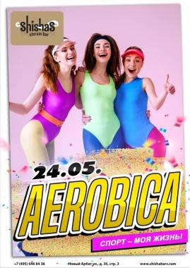 ПЯТНИЦА: Aerobica в Shishas Sferum Bar! Спорт – моя жизнь!