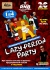 ВТОРНИК: LAZY PERSON PARTY в Shishas Sferum Bar и Shishas Karaoke Bar! Легендарные RnB Вторники by DJ YORK!