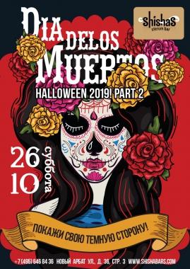 СУББОТА: HALLOWEEN 2019! Part 2. DIA DE LOS MUERTOS в Shishas Sferum Bar! Покажи свою темную сторону!